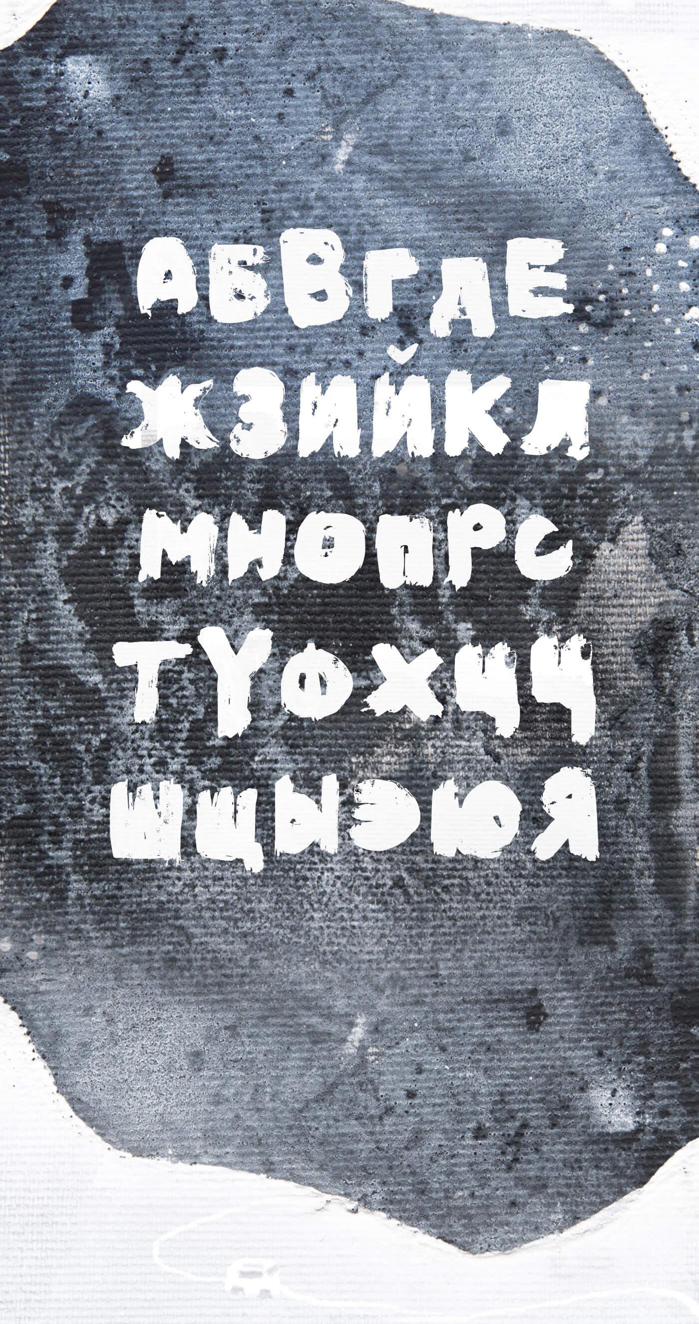 KUST Extended Brush Font